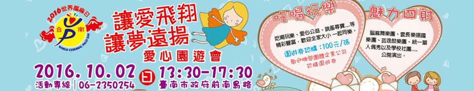 台灣第五屆「世界腦麻日」