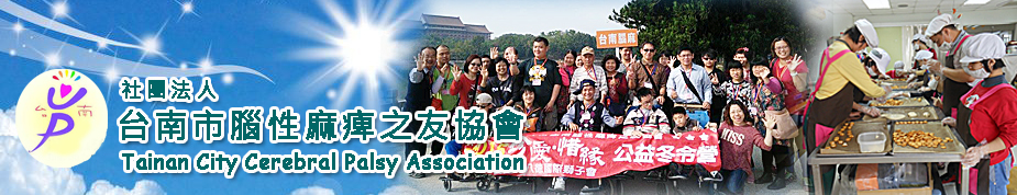 社團法人台南市腦性麻痺之友協會上方形象圖