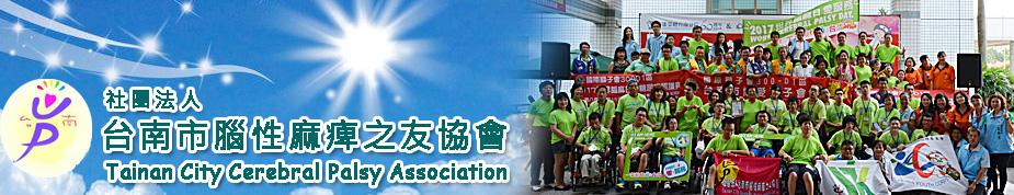 社團法人台南市腦性麻痺之友協會上方形象圖1